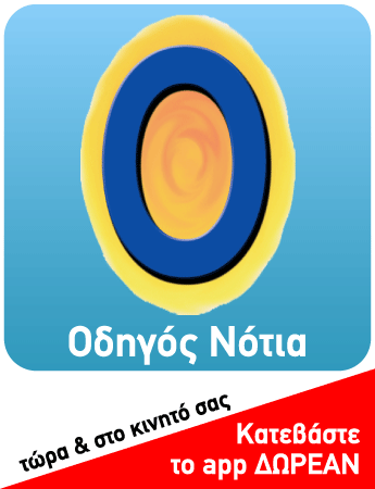https://odigosnotia.gr/wp-content/uploads/banner-odigos_app1.png