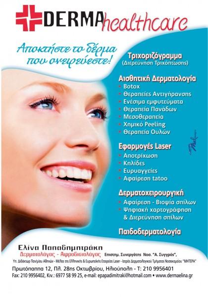 derma healthcare