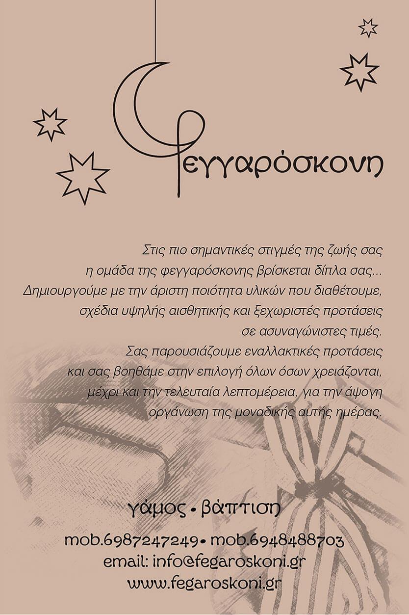 fegaroskoni_2019-2