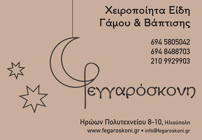 fegaroskoni_2019