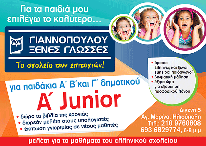 giannopoulou-A_junior_2019