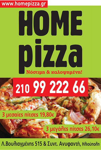 home-pizza_2018