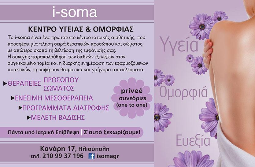 i-soma_2017