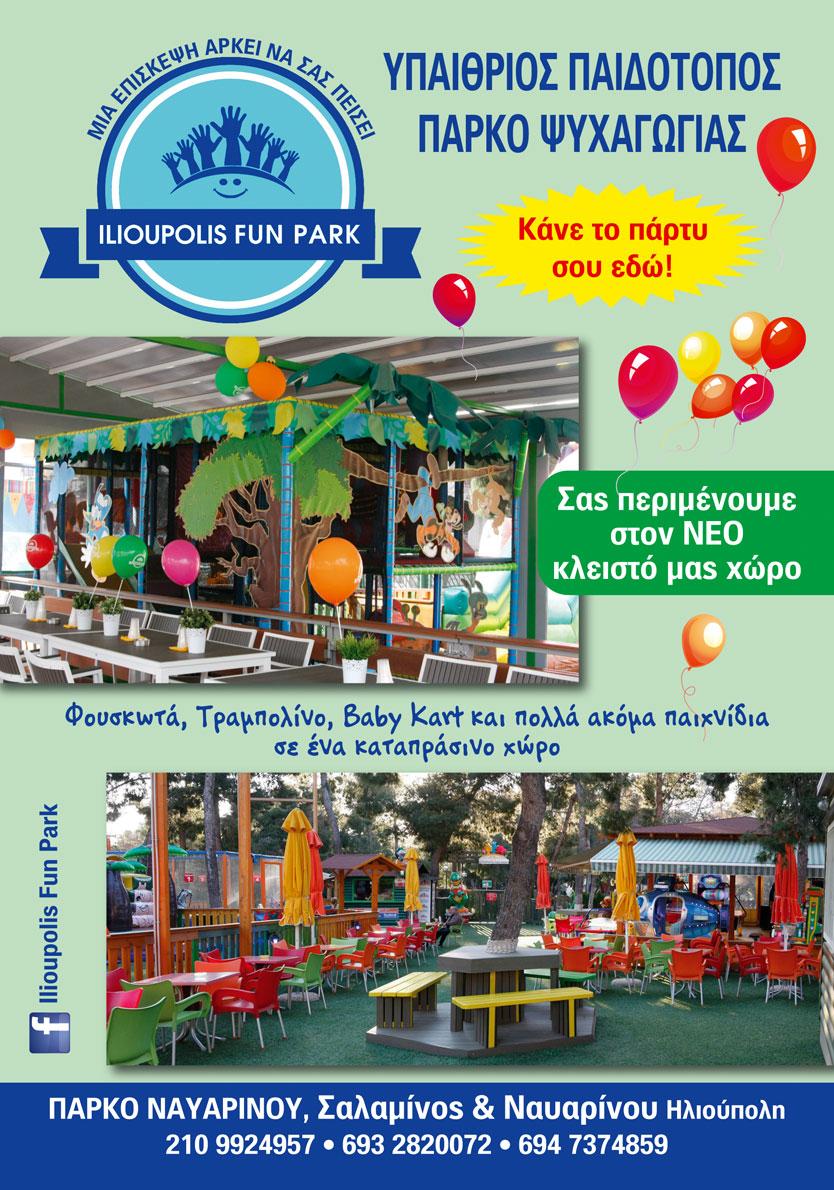 ilioupolisfunpark_2016