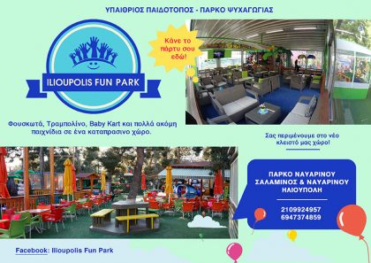 ilioupolis fun park winter