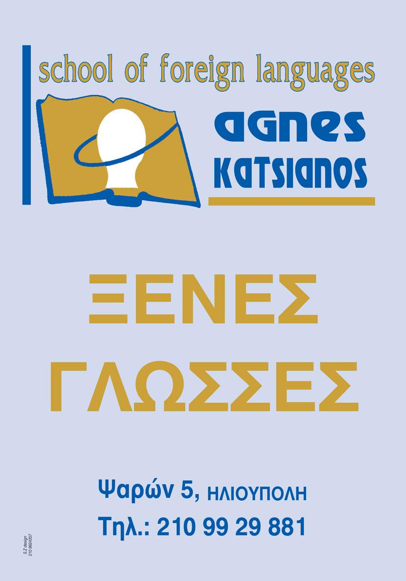 katsianos_2015