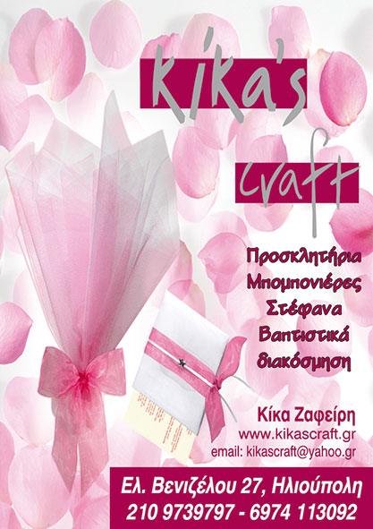 kikas craft