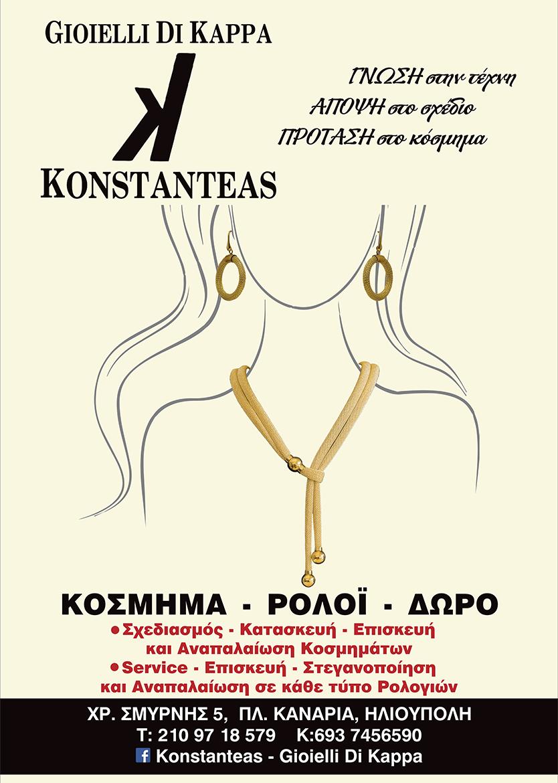 konstanteas_2020