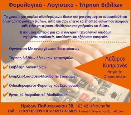 κυπριανος λαζαρος