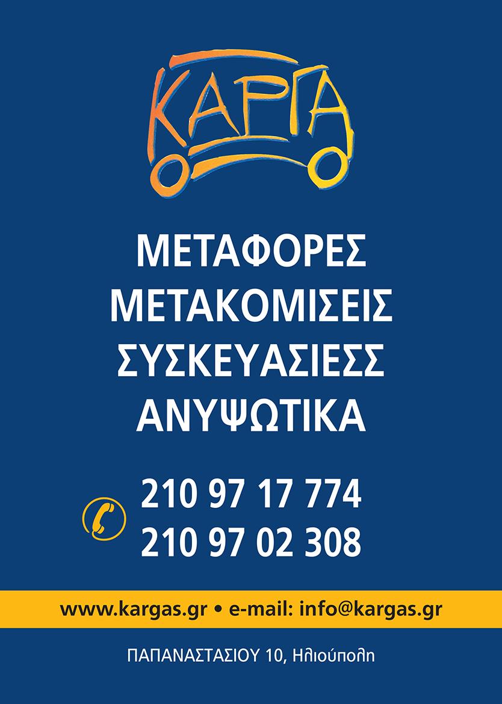 maketa_Kargas_2020