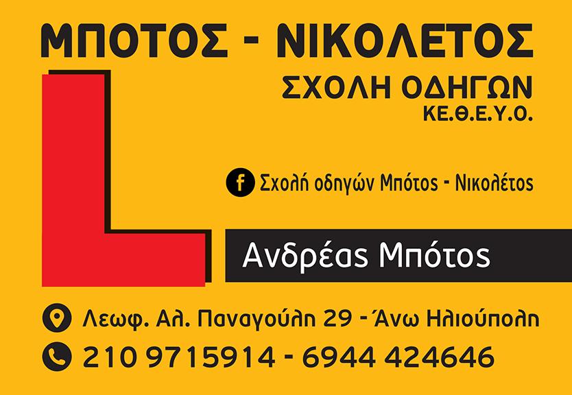 mpotos_2019