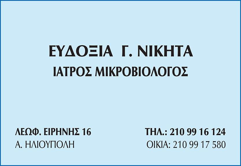 nikita_2019