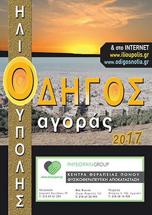 http://odigosnotia.gr/wp-content/uploads/odigos_2017_adv-300px.jpg