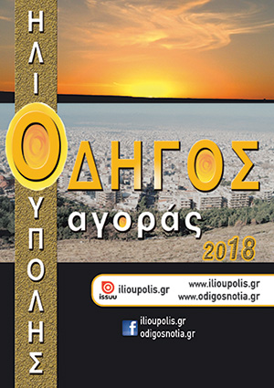 http://odigosnotia.gr/wp-content/uploads/odigos_2018_adv-300px.jpg