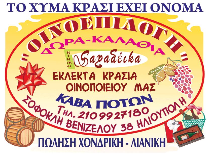 oinoepilogi_2019