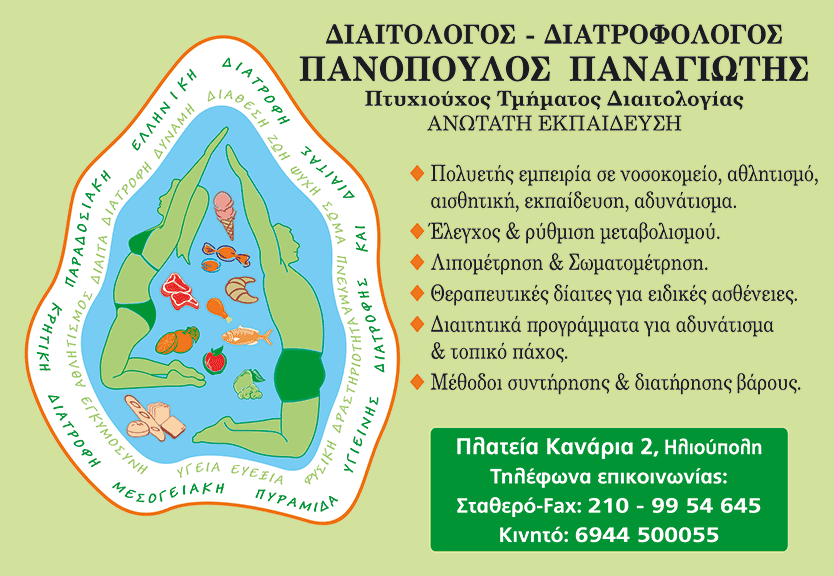 panopoulos_2019