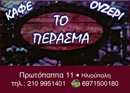 perasma_2014