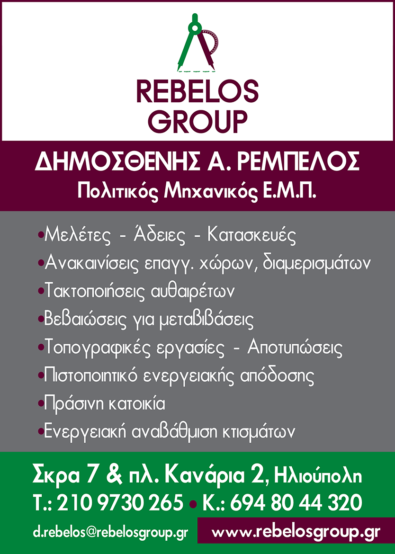 rebelos_2019