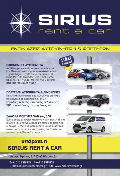 sirius rent a car
