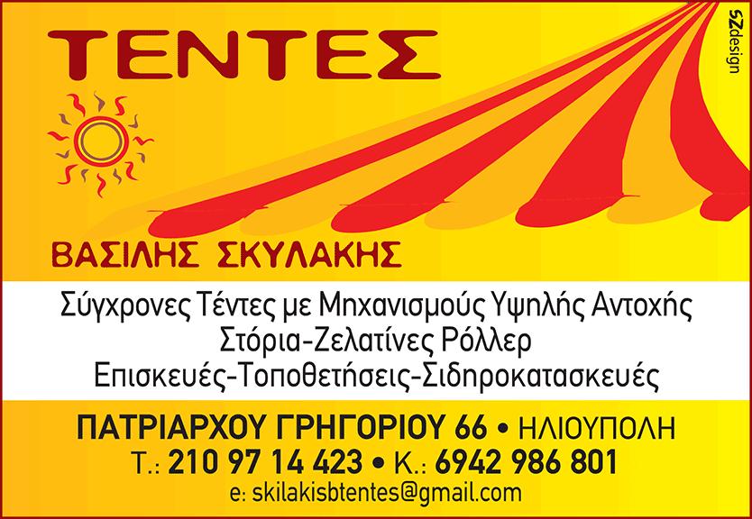 skylakis_2020