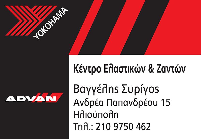 syrigos_2019