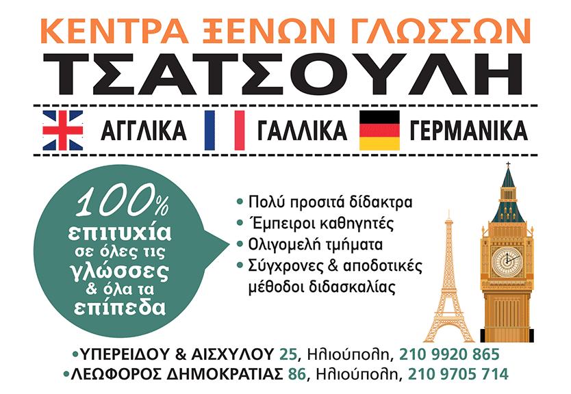 tsatsouli_2019