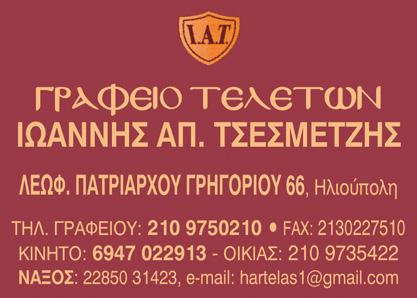 tsesmetzis_2016
