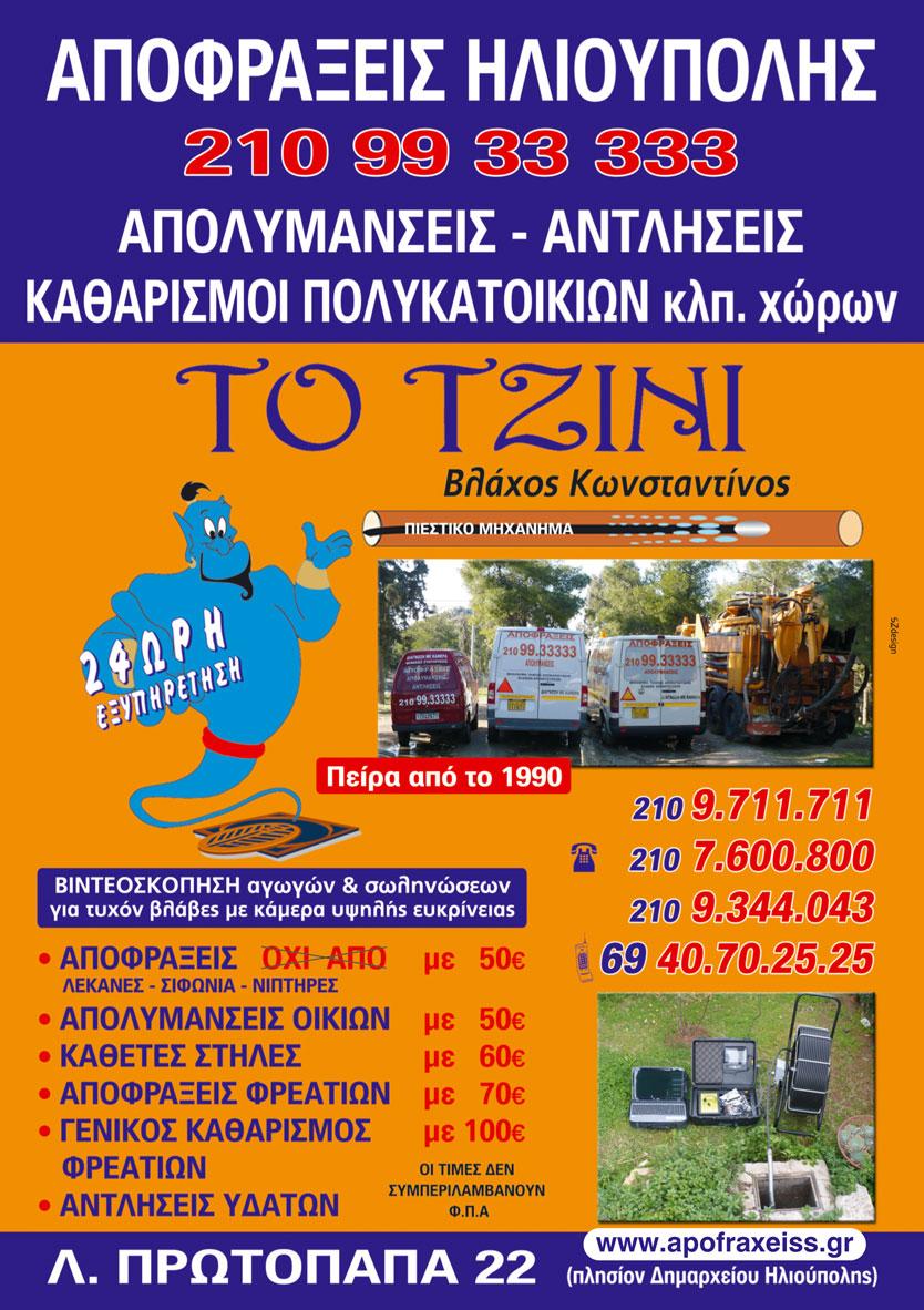 tzini_2016