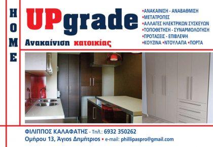 upgrade home