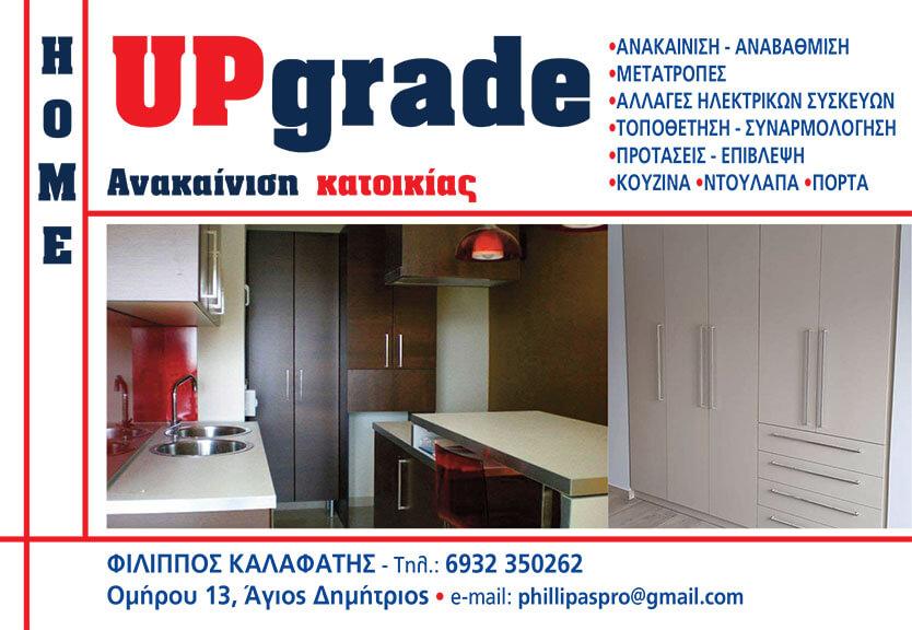 upgrade_2019