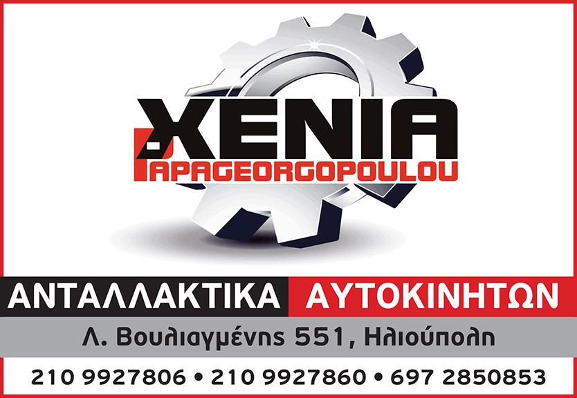 xenia_2019
